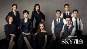 SKY キャッスル・キャスト・登場人物紹介 ヨム・ジョンア&チョン・ジュノ主演韓国ドラマ
