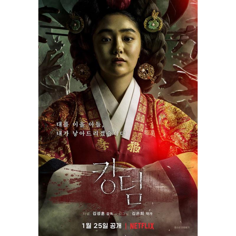 韓国ドラマ・キングダム