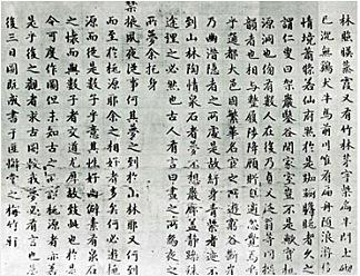 夢遊桃園図