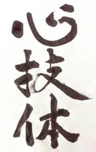shingitai-kanji