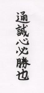 Tsuseishin Hissho Nari (Un corazón puro es la fuente de la victoria)