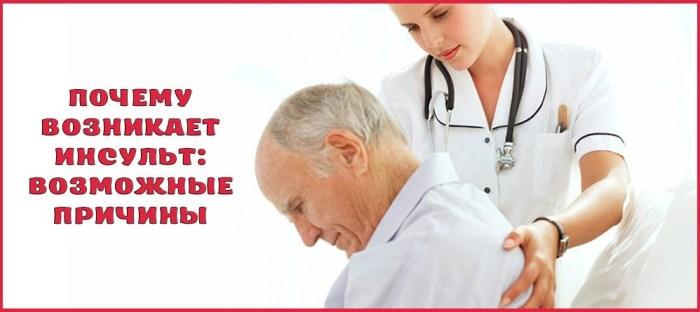 Возможные причины возникновения инсульта