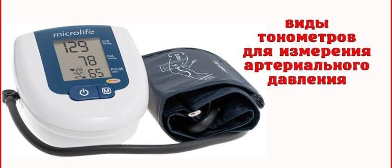Какие бывают тонометры для измерения артериального давления