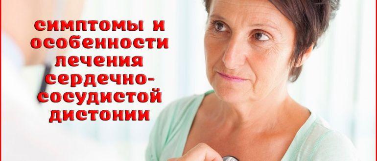 Сердечно-сосудистая дистония: симптомы и лечение