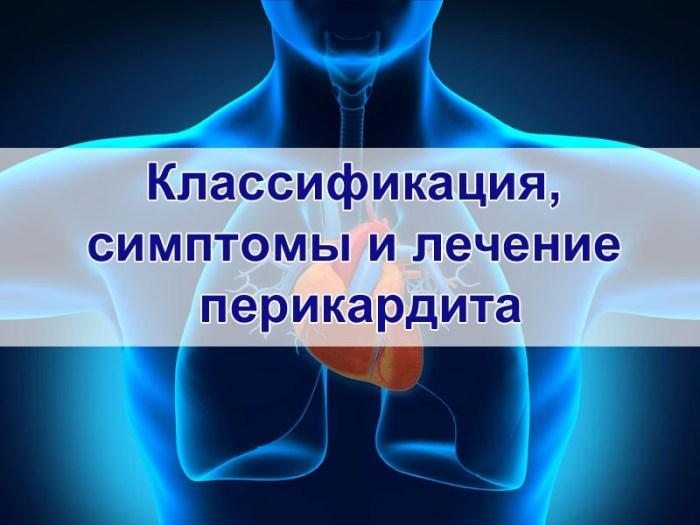 Классификация, симптомы и лечение перикардита