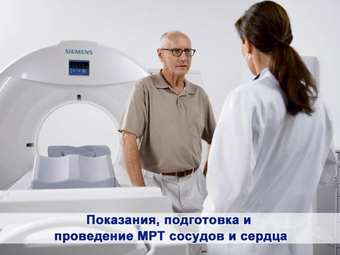 Проведение МРТ сосудов и сердца