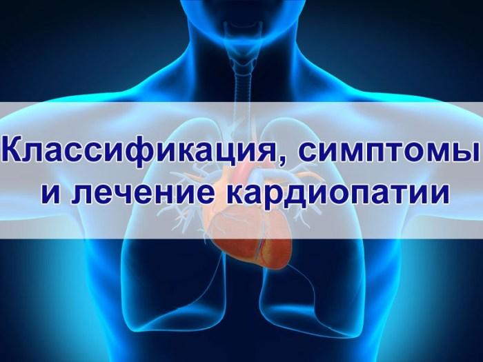 Симптомы и лечение кардиопатии