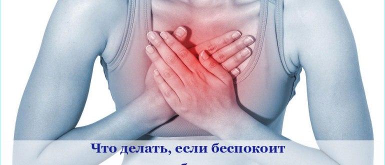 Беспокоит жжение в области сердца
