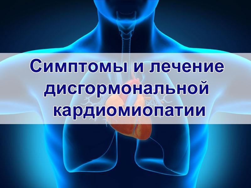 Лечение дисгормональной кардиомиопатии