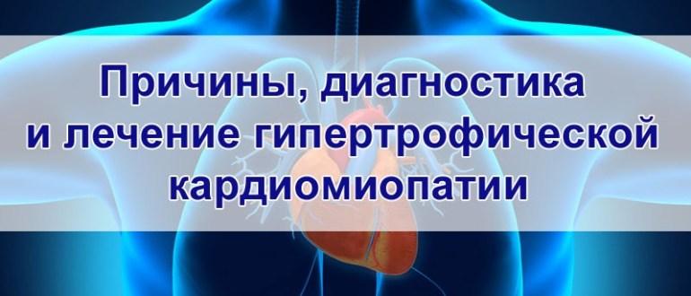 Лечение гипертрофической кардиомиопатии