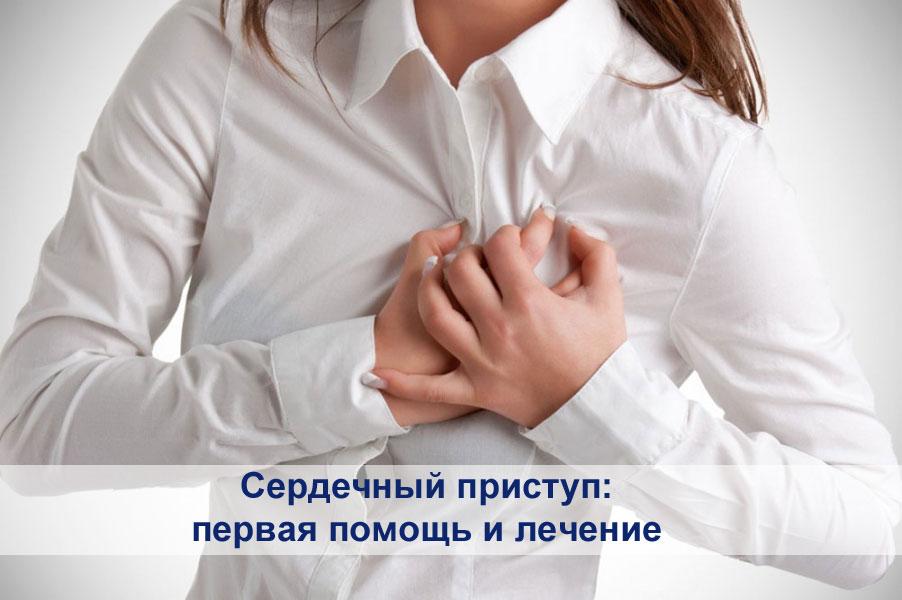 Лечение при сердечном приступе