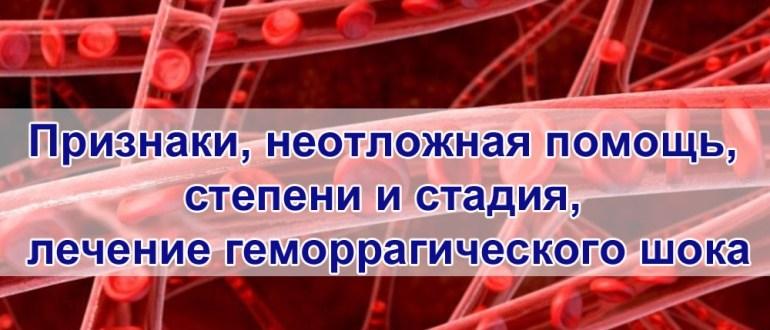 Лечение геморрагического шока