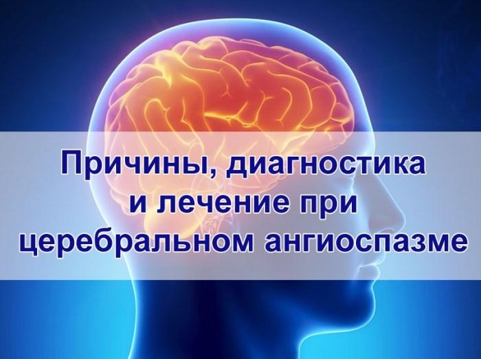лечение при церебральном ангиоспазме