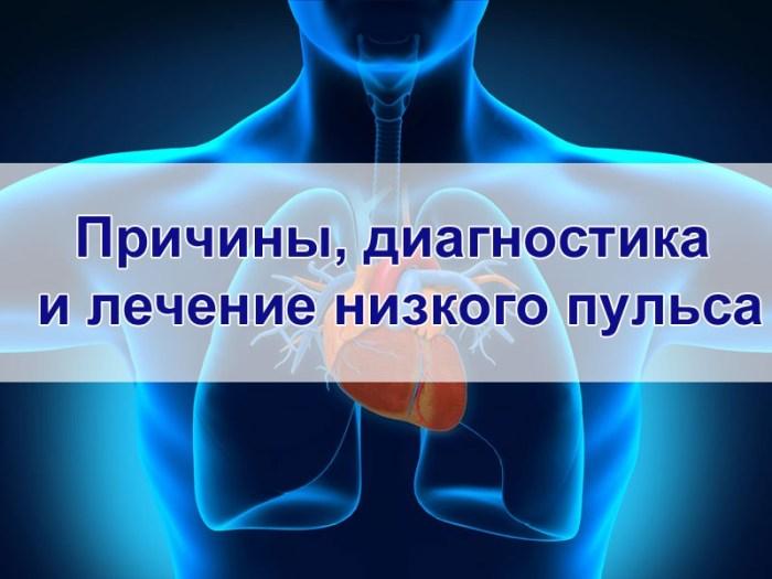 Причины, диагностика и лечение низкого пульса
