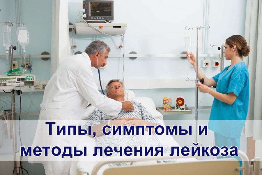 Симптомы, диагностика и методы лечения лейкоза