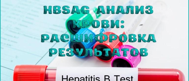 Что такое HBsAg анализ крови и его расшифровка