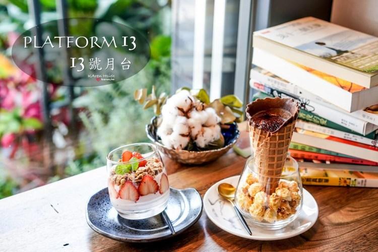 咖啡 | 台中南屯區 | PLATFORM 13號月台。吸睛的甜筒咖啡,喝完咖啡好想續冰淇淋!!!