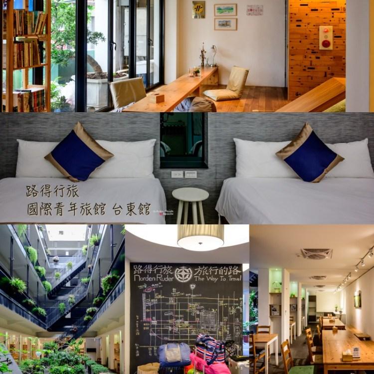 路得行旅 國際青年旅館 台東館   老房改建平價住宿,適合要求簡單、不怕吵的小資、單人背包客