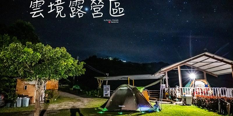 雲境露營區   補班日包場的小確幸,黃昏、星空夜景全拍到了~(NO.4)