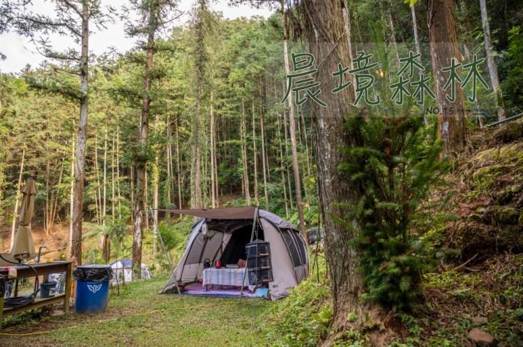 晨境森林   森林裡露營去,小帳包區。寒流單飛不跳電! (NO.15)