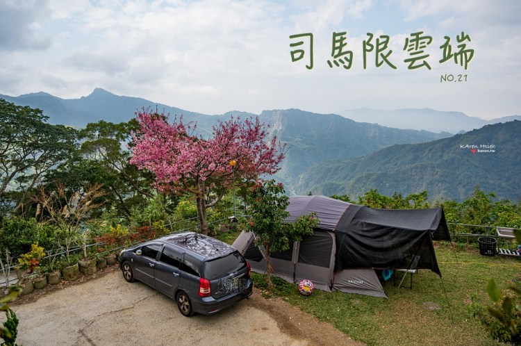 司馬限雲端 | 浪漫櫻花步道+滿出來的雲海美景 (NO.21)