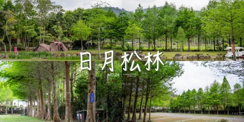 日月松林 | 落羽松湖邊紮營,戲水池、溫室沙池不怕蚊,近日月潭補給方便 (NO.24)