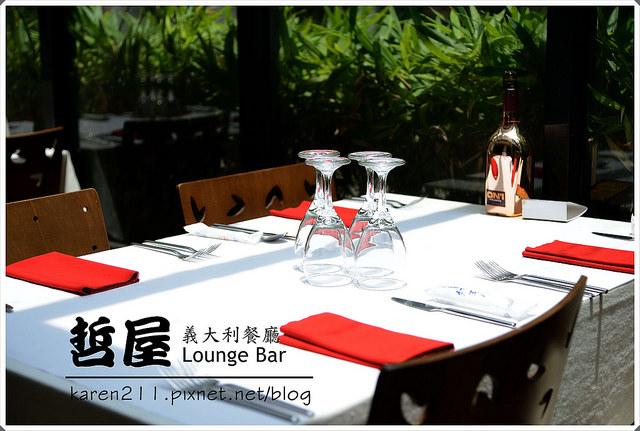[宜蘭。羅東] 哲屋義大利餐廳 Lounge Bar