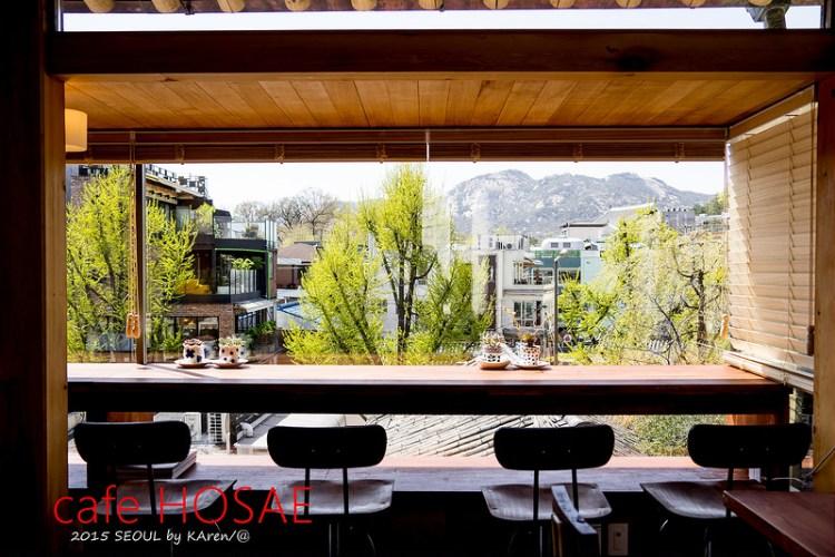 [Seoul。食 ] 三清洞 cafe HOSAE