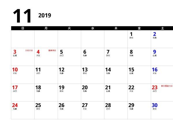 2019年11月カレンダー (3) | 2020 カレンダー を無料でダウンロードできます