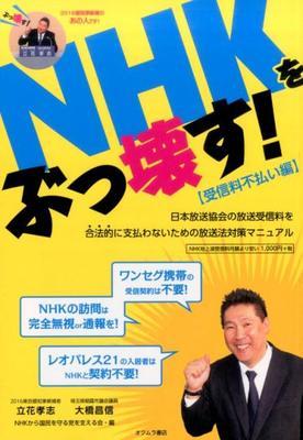 【NHK】受信料支払い率が過去最高に!!しつこい取り立てが大成功!?