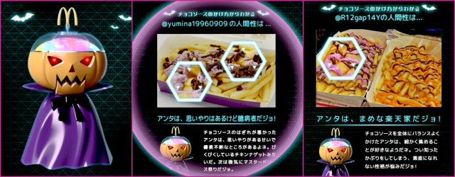 mcdonalds-japan-halloween-choco-potato-2