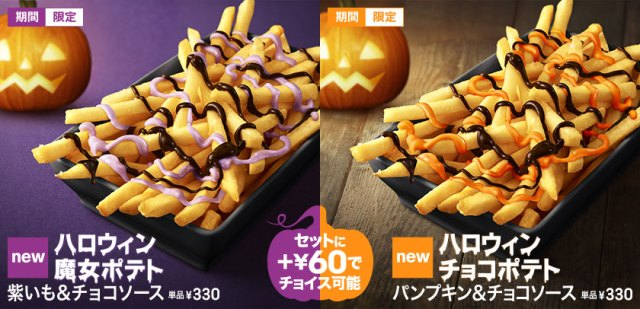 McDonalds-Japan-Halloween-choco-potato