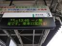 小牛田駅ホーム電光掲示板