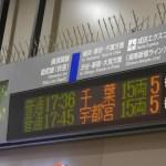 東北1周鈍行旅2014 第0日目 呑み鉄移動日