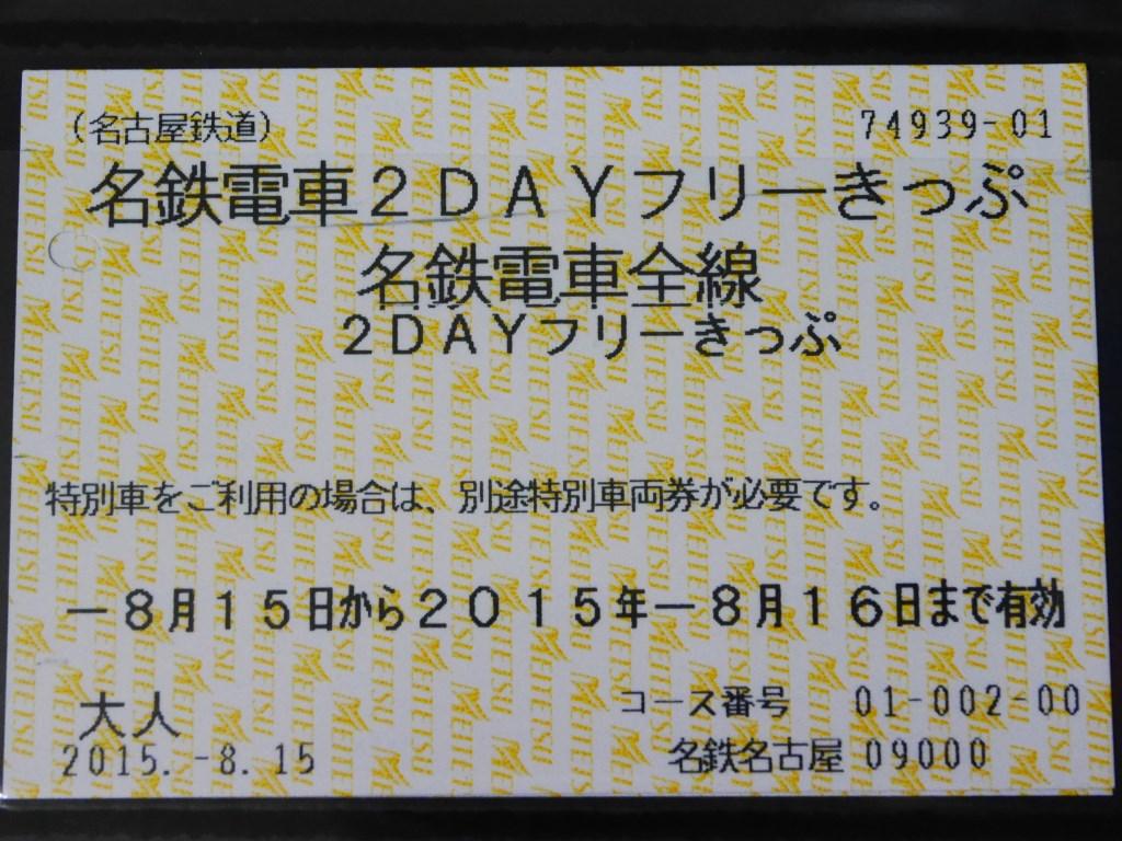 名鉄電車2DAYフリーきっぷ