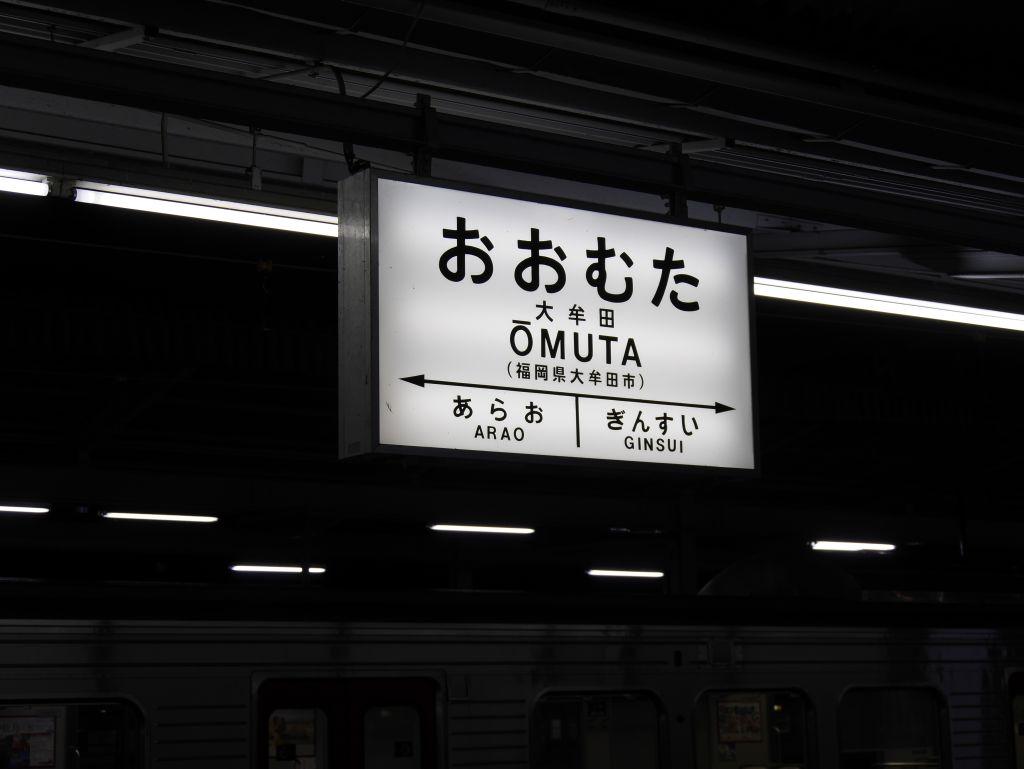 大牟田駅1番ホーム駅標