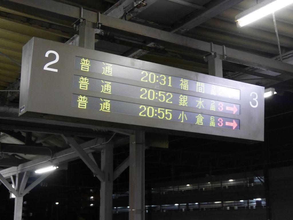 大牟田駅2番ホーム電光案内板