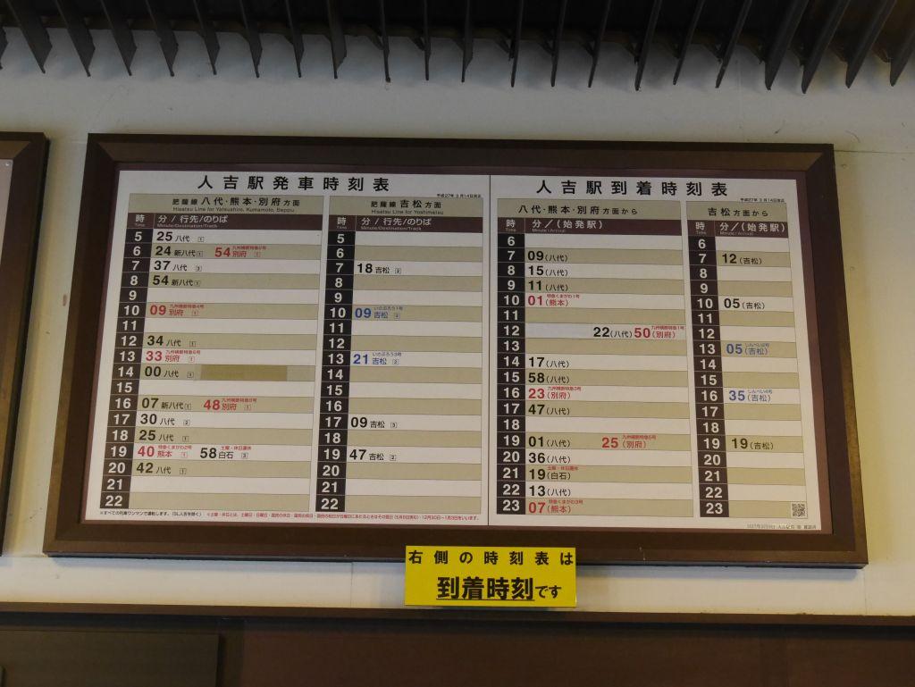 人吉駅時刻表