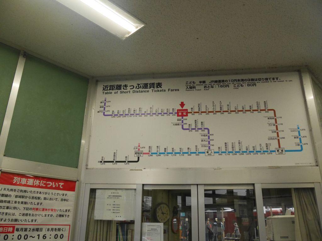 吉松駅 運賃表
