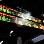 HAPPY BIRTHDAY ♪ KYUSHU PASSで九州特急旅 その14 帰路も多難(完結)