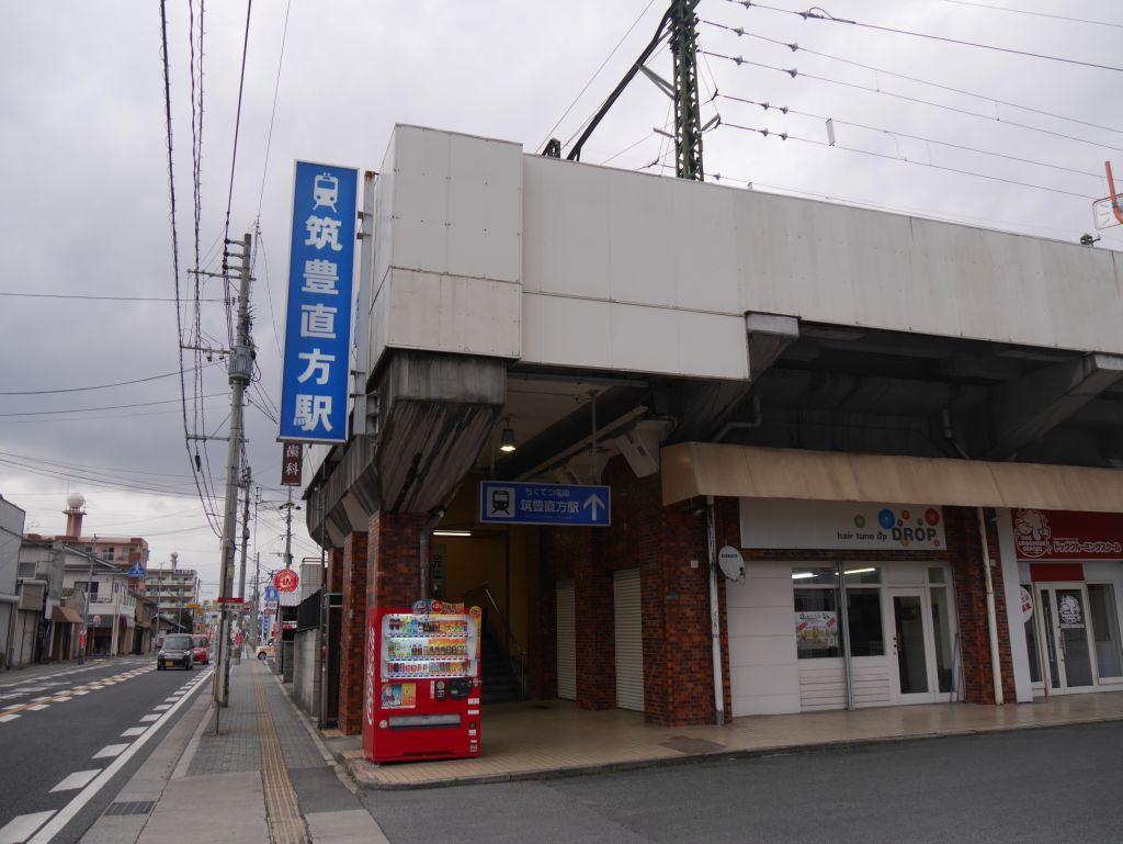 筑豊直方駅