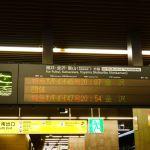 ニコニコ超会議号2016 乗車記PART2 583系乗車