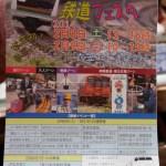 衣笠鉄道フェスタ案内 2014年2月8日(土)~9日(日)
