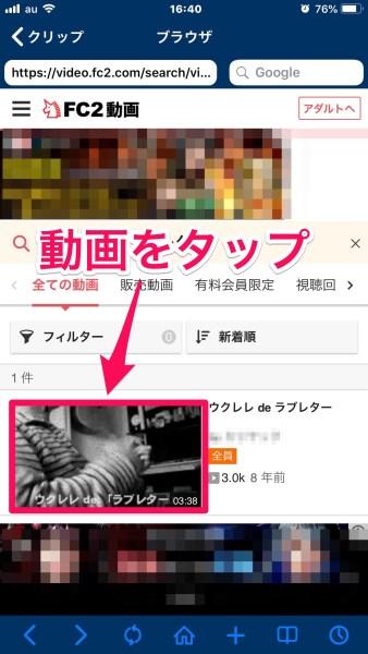 Clipbox+ 動画をタップ