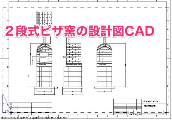 2段式ピザ窯の設計図