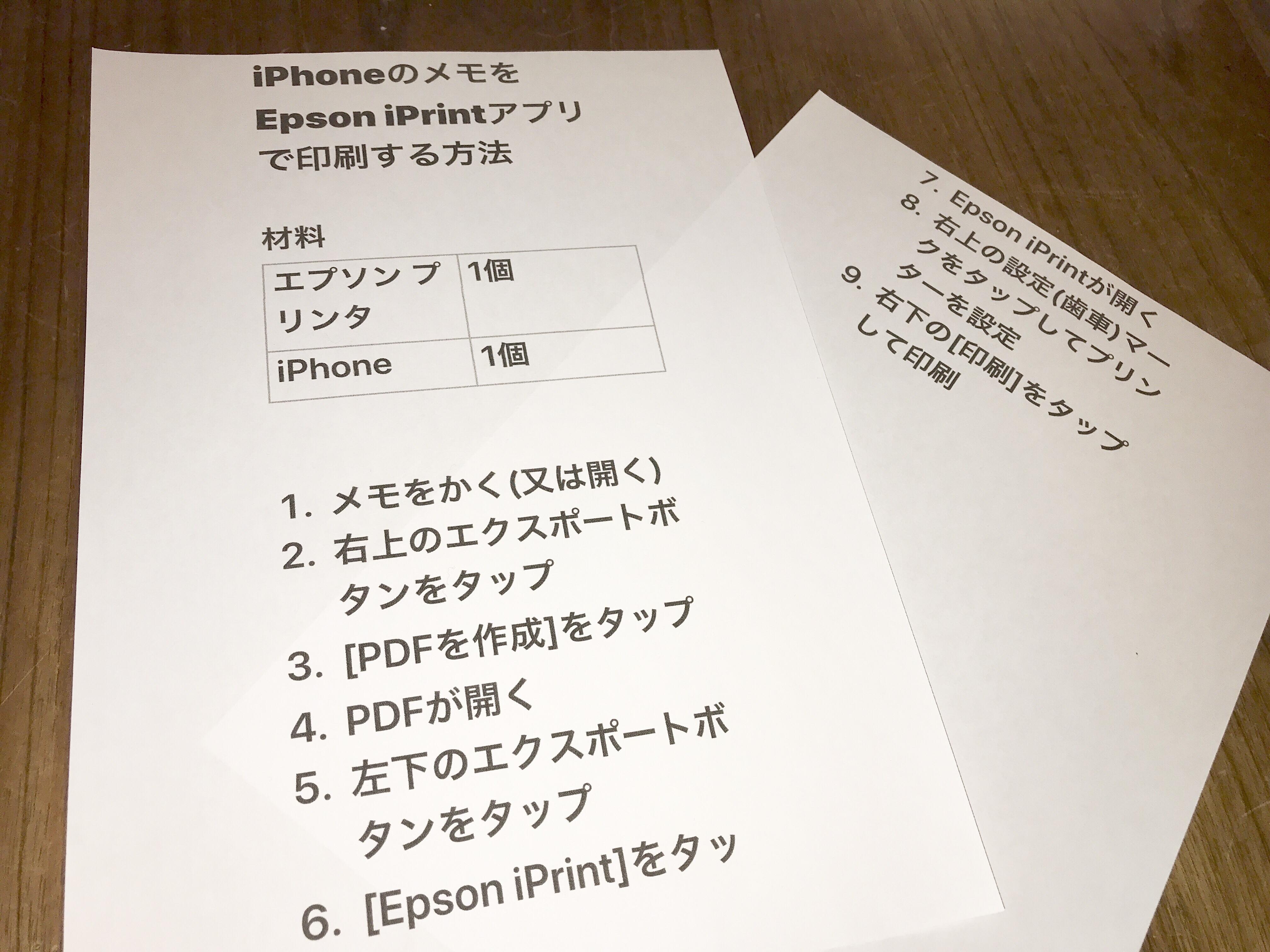 epson iprint pdf 印刷 iphone