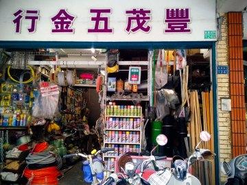 hardware-store