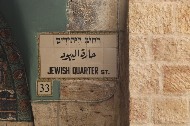 A street sign for the Jewish Quarter in Jerusalem.