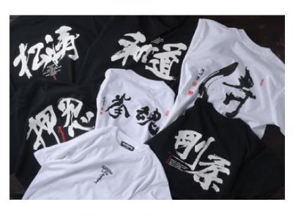 Var med och vinn en äkta japansk t-shirt!