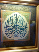 There was a big display of Arabic calligraphy inside as well... I thought these were so cool.